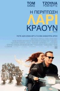 Η αφίσας της ταινίας!