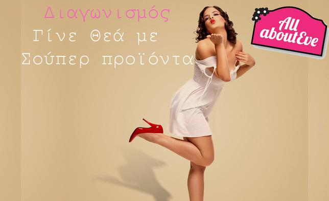 Το <b>WomenOnly</b>, το γυναικείο site που αγαπούν όλες οι γυναίκες, συνάντησε το μαγικό κήπο ομορφιάς της Εύας, το ηλεκτρονικό κατάστημα <a href= https://www.allabouteve.gr   target= _blank >www.allab