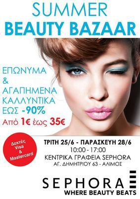 Το καλοκαιρινό  Beauty Bazaar που οργανώνει η εταιρεία Sephora προσφέρει χιλιάδες επώνυμα και αγαπημένα προϊόντα με έκπτωση που φτάνει έως και το 90% επί της αρχικής τιμής!   Η εκδήλωση οργανώνεται στ