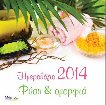 <b>Ημερολόγιο 2014: Φύση & oμορφιά</b> Οι Εκδόσεις Μύρτος μας παρουσιάζουν ένα πρωτότυπο και χρήσιμο ημερολόγιο για μια ολοκληρωμένη φροντίδα ομορφιάς.   Παρασκεύασε εύκολα, γρήγορα, ακίνδυνα και υγιε
