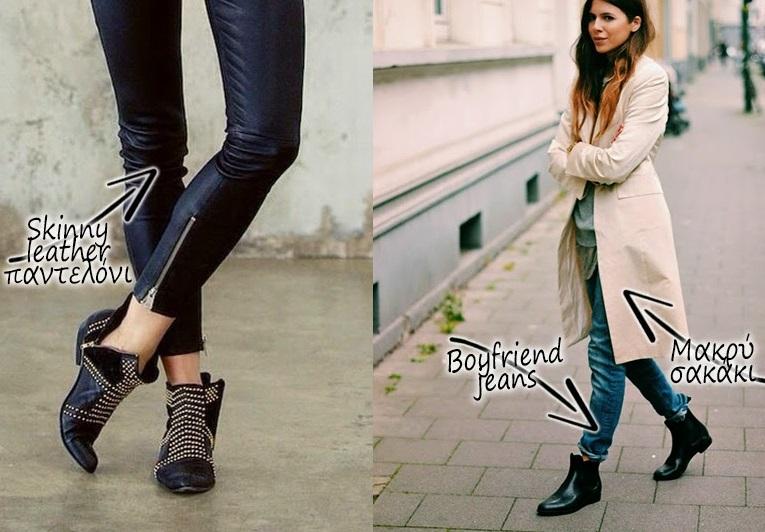 2668fb455ed Πώς θα φορέσεις τα μποτάκια το φθινόπωρο | μοδα , fashion news ...