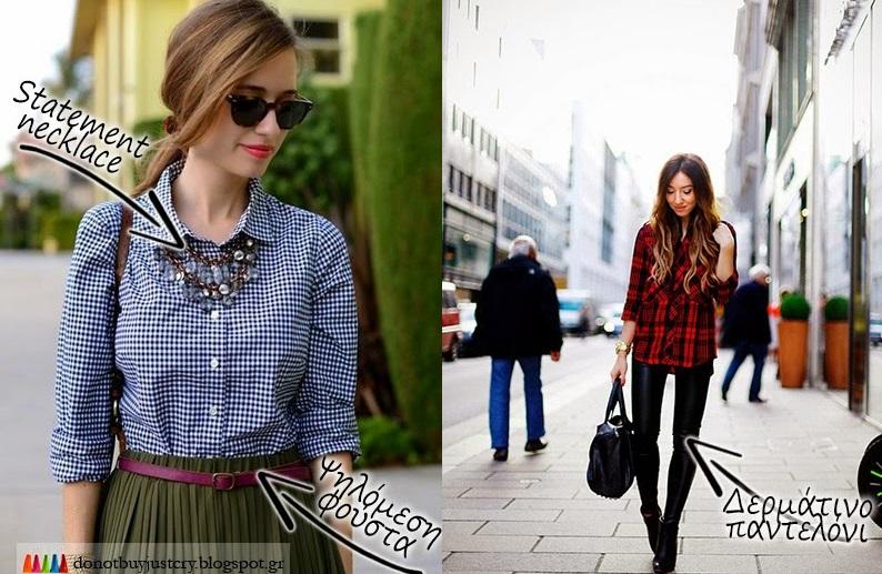 47bfd2982daa Δες και τις φωτογραφίες- παραδείγματα για το πώς μπορείς να φορέσεις ένα καρό  πουκάμισο