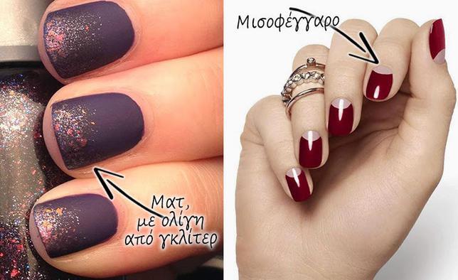 Είναι πολύ βασικό να έχεις περιποιημένα νύχια για να δείχνει τέλειο το μανικιούρ σου, οπότε παρακάτω θα βρεις κάποια τιπ για τέλεια νύχια ανεξάρτητα από το βερνίκι που θα διαλέξεις:   1: Μην πετσοκόβε