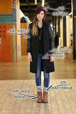 Το παλτό σου είναι χωρίς αμφιβολία το απόλυτο κομμάτι που μπορείς να φορέσεις τις ημέρες που έχει πολύ κρύο. Συνδύασέ το με τα skinny jeans σου και τα μποτάκια σου και έχεις έτοιμο το απόλυτο λουκ!