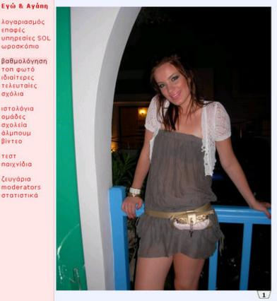 Κορίτσι ραντεβού ιστολόγια