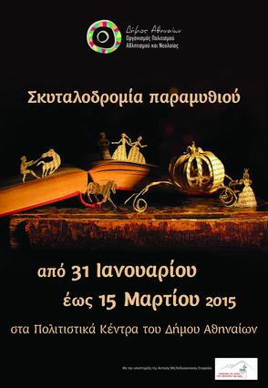 Μια πρωτότυπη Σκυταλοδρομία Παραμυθιού στην Αθήνα