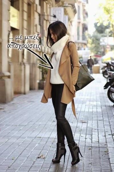 6b664194df11 Πώς να φορέσεις ένα leather παντελόνι - κολάν  1. Με ένα t-shirt