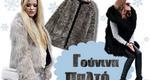 Τα πιο stylish γουνάκια για το κρύο