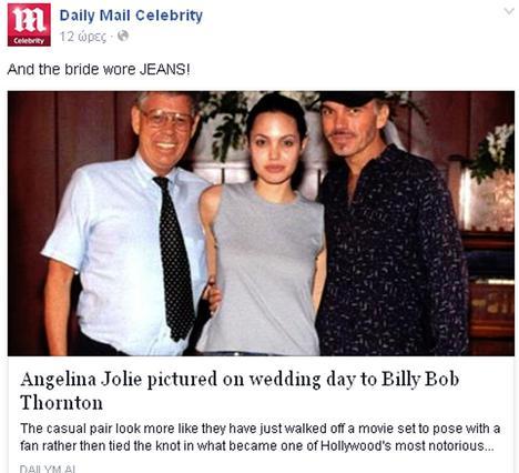Αντζελίνα Τζολί: Η νύφη φορούσε τζιν