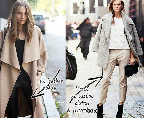 <p>Υπάρχουν πολλοί τρόποι να φορέσεις το μπεζ παλτό σου τώρα!</p>