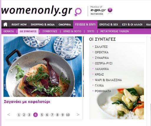 <a href= https://www.womenonly.gr/summary.asp?catid=13752 >Στη σελίδα των συνταγών μας έψαξες; Για ρίξε μια γρήγορη ματιά... Έχουμε τέτοια ποικιλία συνταγών που δεν υπάρχει περίπτωση να μη βρεις κάτι ν