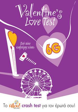 Πόσο καψούρα είσαι; Valentine's Love Test στο Allou