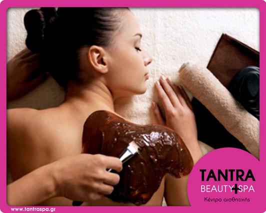 Κέρδισε μασάζ σοκολατοθεραπείας από το Tantra Beauty Spa