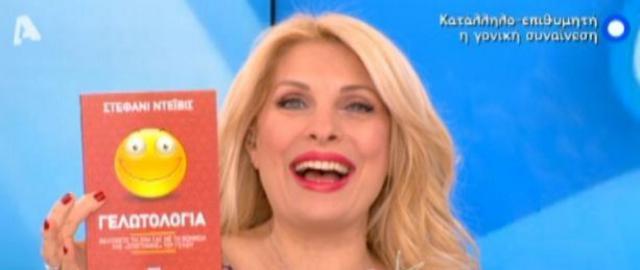 Μες στην τσαντίλα η Ελένη απαντά στη Λυμπέρη με... γελωτολογία