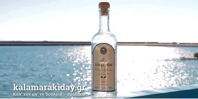 Το ούζο Πλωμάρι προτείνει  Kalamaraki Day