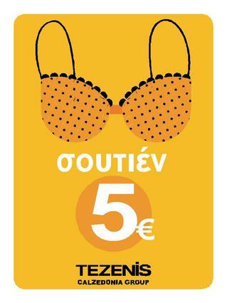 Με 5 ευρώ αποκτάς το σουτιέν που σου αρέσει!