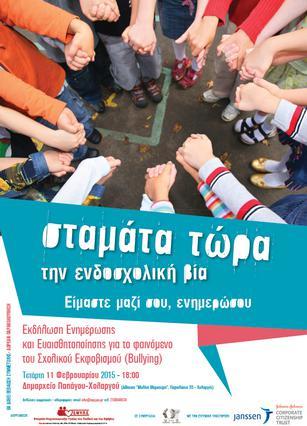 Δωρεάν ημερίδα για το μπούλινγκ στο σχολείο