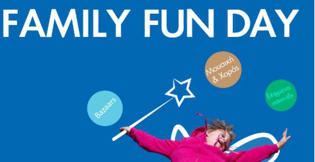 Family Fun Day: Ημέρα χαράς για όλη την οικογένεια