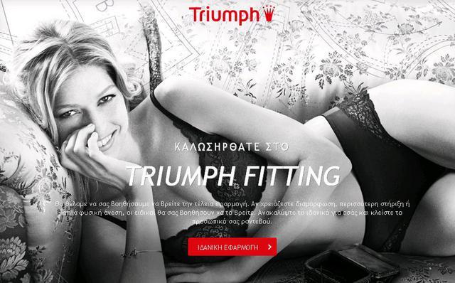 Οι τυχερές για τα σετ εσώρουχα της Triumph
