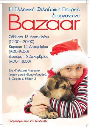 Χριστουγεννιάτικο Παζάρι της Ελληνικής Φιλοζωικής Εταιρείας