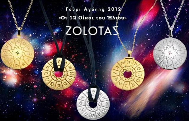 Υπέροχες δημιουργίες από τον Ζολώτα!