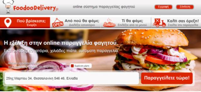 Foodoodelivery.gr: Η εξέλιξη στην online παραγγελία φαγητού