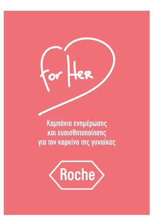 «For Her»: Ενημέρωση για τον γυναικείο καρκίνο από τη Roche Hellas