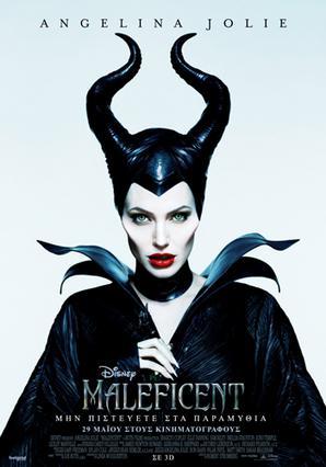 Οι νικητές για την ταινία Maleficent με την Αντζελίνα Τζολί
