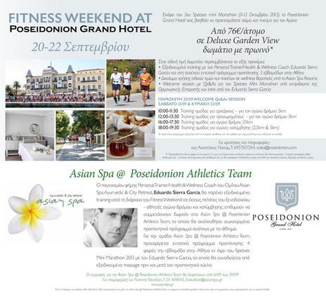 Σούπερ Fitness weekend του Ομίλου Asian Spa