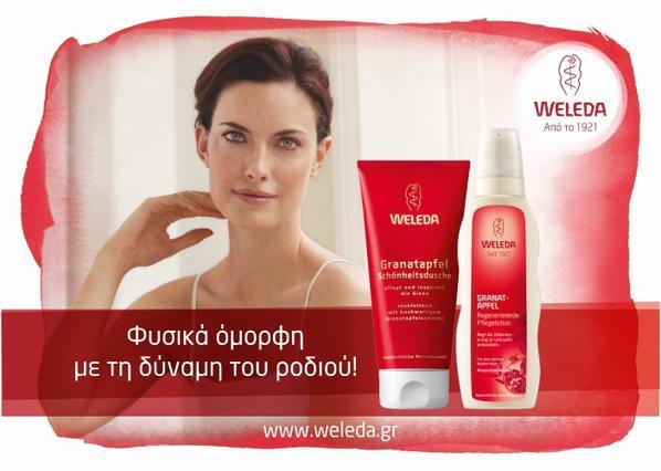 Oι νικήτριες για τα σετ ομορφιάς Weleda