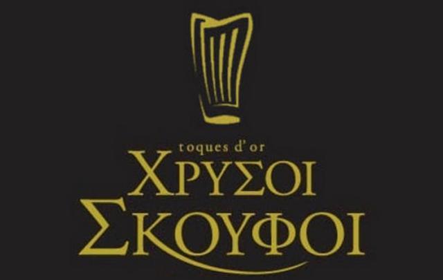 Χρυσοί σκούφοι 2015: Live τα βραβεία ελληνικής κουζίνας