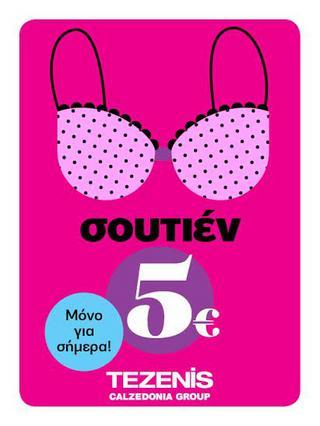 Tezenis: το σουτιέν που λαχταράς με 5 ευρώ μόνο!