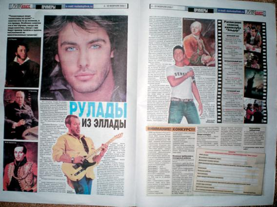 Ένα άρθρο από τη μεγάλη εφημερίδα της Ρωσίας «ΜΚ» που μιλάει για τον Μαρτάκη και το τραγούδι του.
