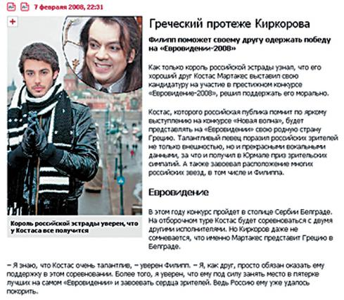 Σε συνέντευξή του σε μεγάλης κυκλοφορίας ρωσική εφημερίδα ο μεγαλύτερος Ρώσος σταρ, ο «βασίλιας της ρωσικής ποπ», Φίλιπ Κιρκόροφ, στηρίζει τον Έλληνα φίλο του Κώστα Μαρτάκη. Αναφέρει πόσο γνωστός είνα