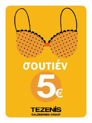 Tezenis και μόνο με 5 ευρώ!