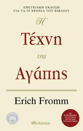 Erich Fromm: Η Τέχνη της Αγάπης