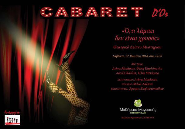 Δείπνο με άρωμα μυστηρίου από το Cabaret D'Or