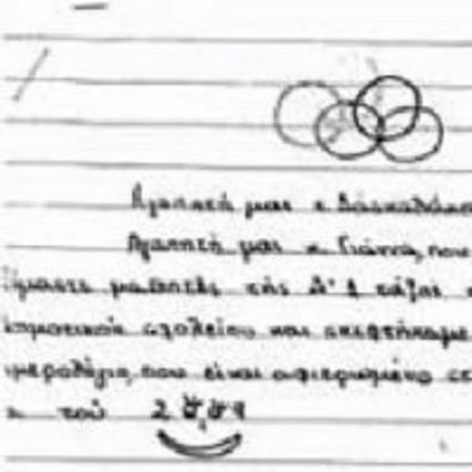 Επιστολές προς την πρόεδρο της ''Αθήνα 2004''