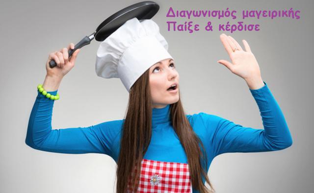 To womenonly σου κάνει δώρο 3 μαθήματα μαγειρικής!