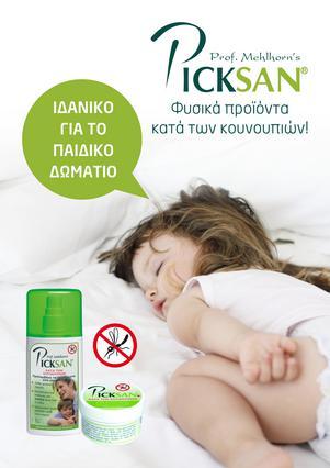 Picksan: Απαλλαγείτε από τα κουνούπια..άμεσα και φυσικά!