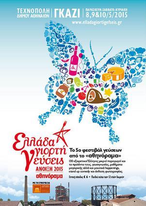Οι νικητές για το  Ελλάδα, Γιορτή, Γεύσεις - Άνοιξη 2015