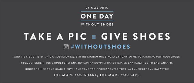 «One Day Without Shoes», μια μέρα χωρίς παπούτσια για καλό σκοπό