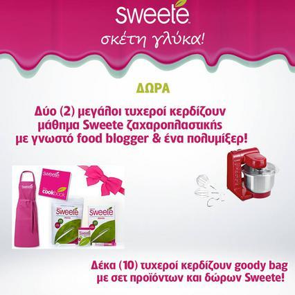Νέος διαγωνισμός από τη Sweete Stevia