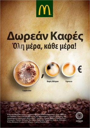 Δωρεάν καφές από τα McDonald's
