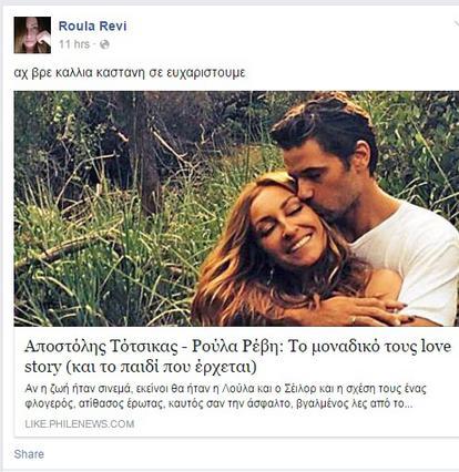 H Ρούλα Ρέβη παραδέχεται (εμμέσως) την εγκυμοσύνη