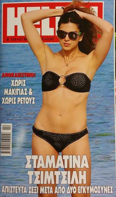 ... η Σταματίνα είχε πάει για την παρουσίαση του βιβλίου της στην Κρήτη και  κινητοποιηθήκαμε με κάποιον τρόπο. Αυτό που είδαμε από τις φωτογραφίες όταν  ... 3fa8639a15f