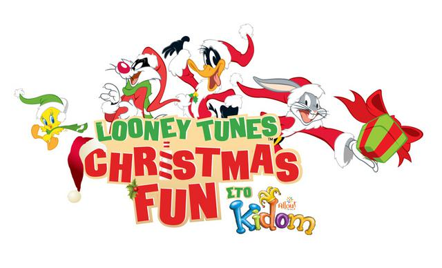 Looney Tunes & ξωτικά στο χριστουγεννιάτικο Kidom του Allou