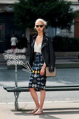 <p>Τα σανδάλια σου συνδυάζονται τέλεια με ψηλόμεση φούστα και ειδικά για ένα εντυπωσιακό λουκ γραφείου δεν έχεις να ρίξεις από επάνω το σακάκι ή το τζάκετ σου για να ξεχωρίσεις εύκολα και απλά.</p>