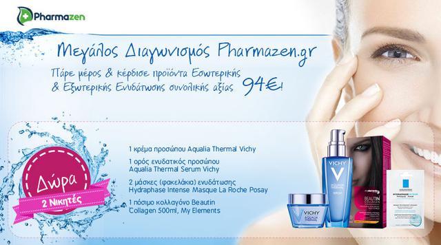 Κερδίστε προϊόντα εσωτερικής & εξωτερικής ενυδάτωσης στο pharmazen.gr!