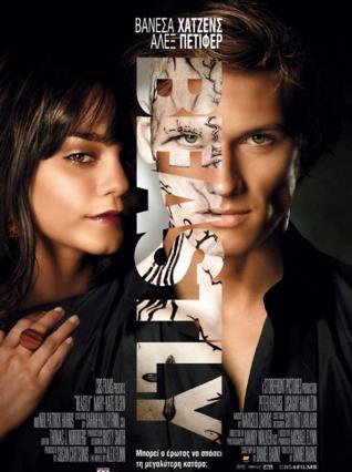 Η αφίσας της νεανικής ταινίας!